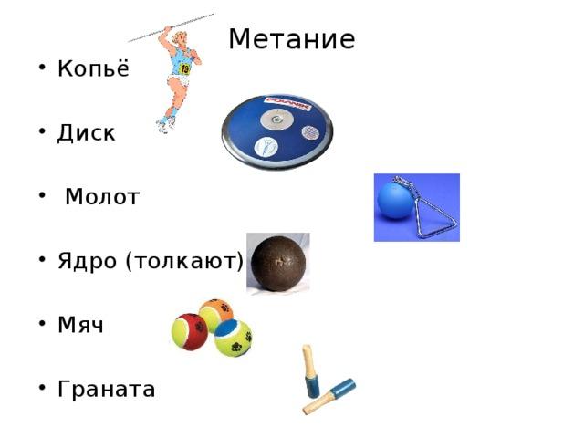 спортивные метательные снаряды картинки сентября картины