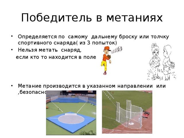 Победитель в метаниях Определяется по самому дальнему броску или толчку спортивного снаряда( из 3 попыток) Нельзя метать снаряд,  если кто то находится в поле метания.