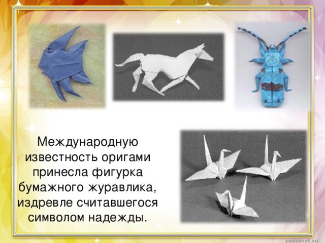 Международную известность оригами принесла фигурка бумажного журавлика, издревле считавшегося символом надежды.