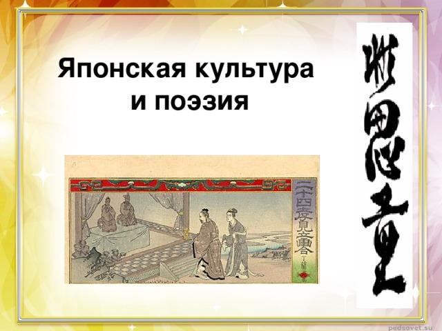Японская культура  и поэзия