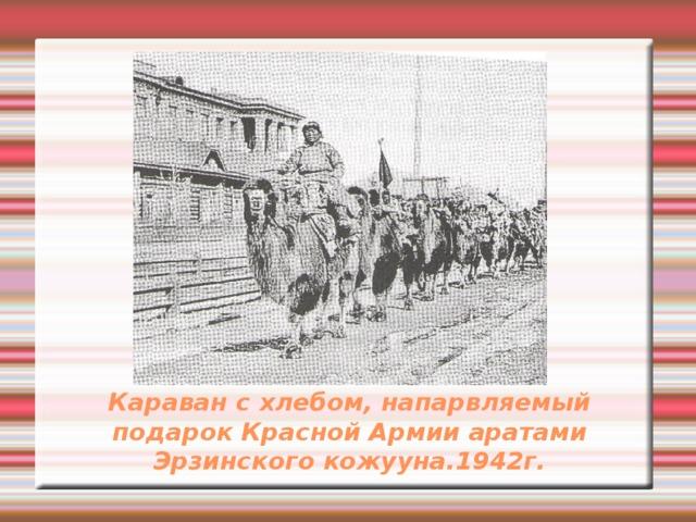 Караван с хлебом, напарвляемый подарок Красной Армии аратами Эрзинского кожууна.1942г.