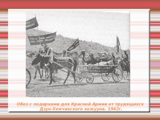 Обоз с подарками для Красной Армии от трудящихся  Дзун-Хемчикского кожууна. 1942г.