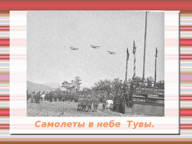 Самолеты в небе Тувы.