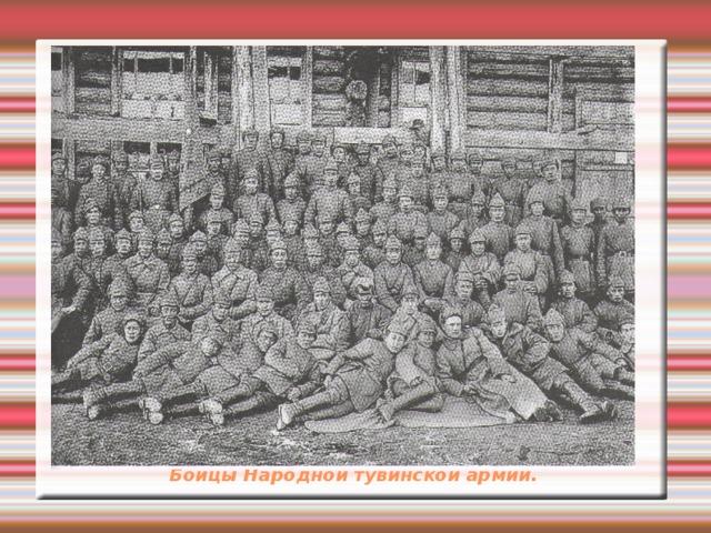 Бойцы Народной тувинской армии.