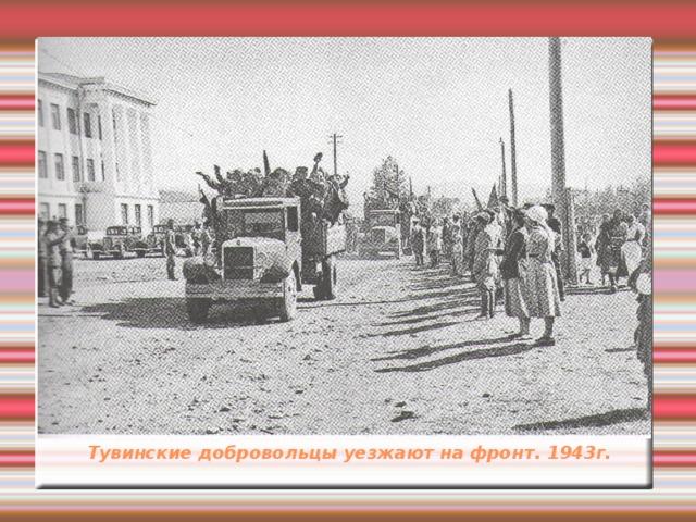 Тувинские добровольцы уезжают на фронт. 1943г.