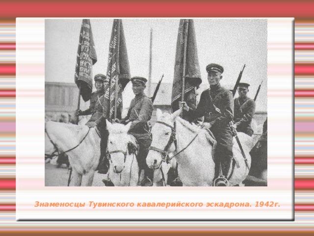 Знаменосцы Тувинского кавалерийского эскадрона. 1942г.
