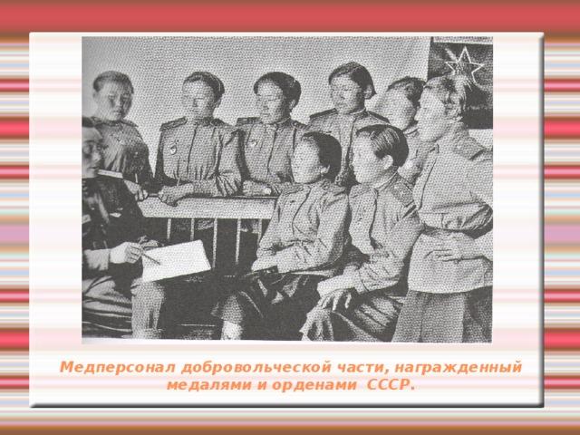 Медперсонал добровольческой части, награжденный  медалями и орденами СССР.