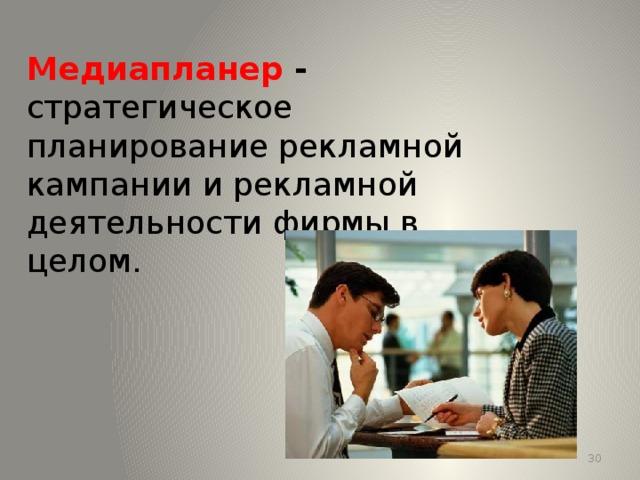 Медиапланер - стратегическое планирование рекламной кампании и рекламной деятельности фирмы в целом. 13
