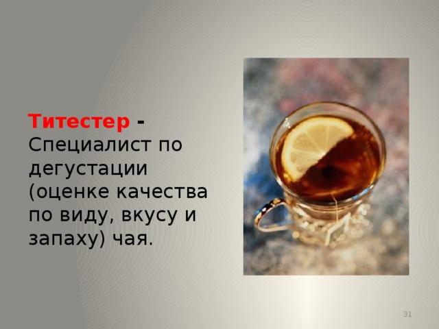 Титестер - Специалист по дегустации (оценке качества по виду, вкусу и запаху) чая. 13