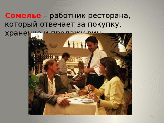 Сомелье – работник ресторана, который отвечает за покупку, хранение и продажу вин. 13 13