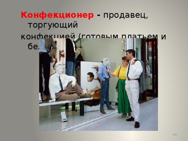Конфекционер - продавец, торгующий конфекцией (готовым платьем и бельем). 13 13