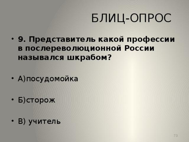 БЛИЦ-ОПРОС 9. Представитель какой профессии в послереволюционной России назывался шкрабом? А)посудомойка Б)сторож В) учитель 13
