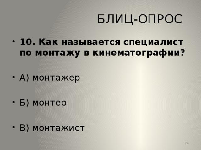 БЛИЦ-ОПРОС 10. Как называется специалист по монтажу в кинематографии? А) монтажер Б) монтер В) монтажист 13