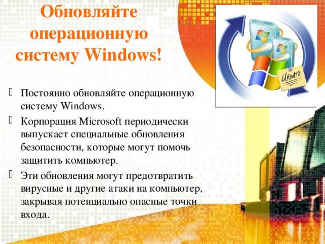 Обновляйте операционную систему Windows!
