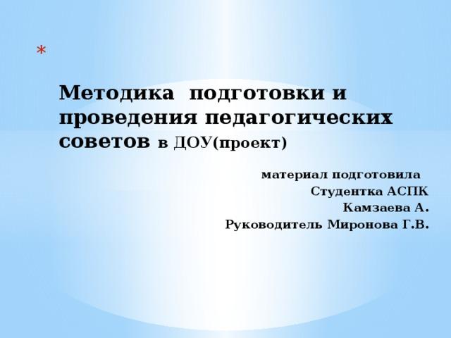 Методика подготовки и проведения педагогических советов в ДОУ(проект)