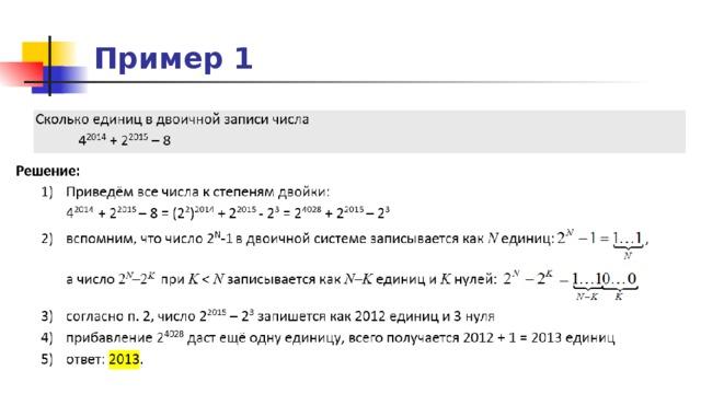 решение задачи 1310 по математике 6 класс
