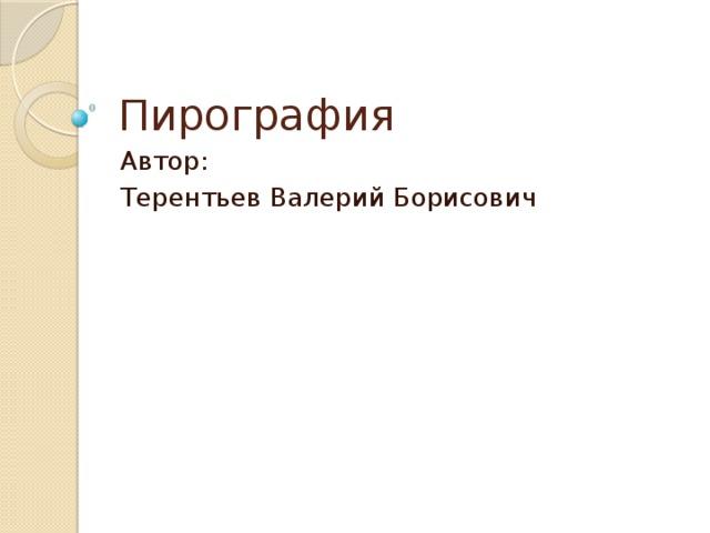 Пирография Автор: Терентьев Валерий Борисович