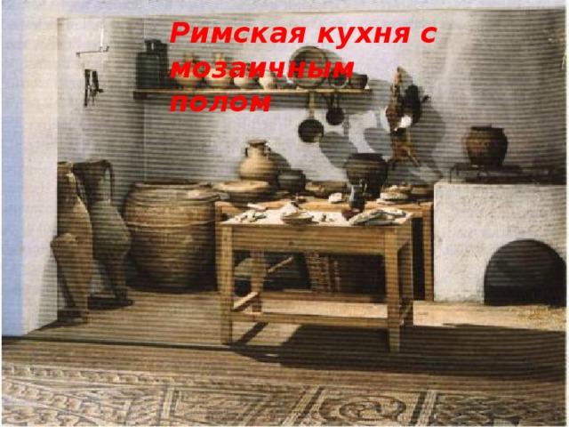 Римская кухня с мозаичным полом