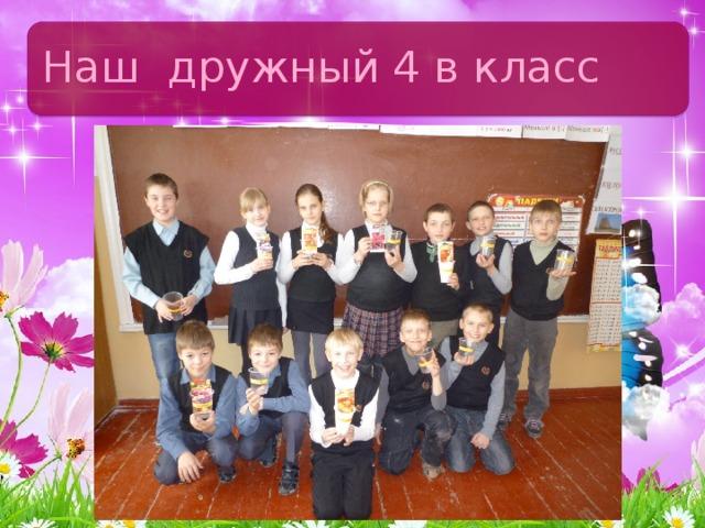 Наш дружный 4 в класс