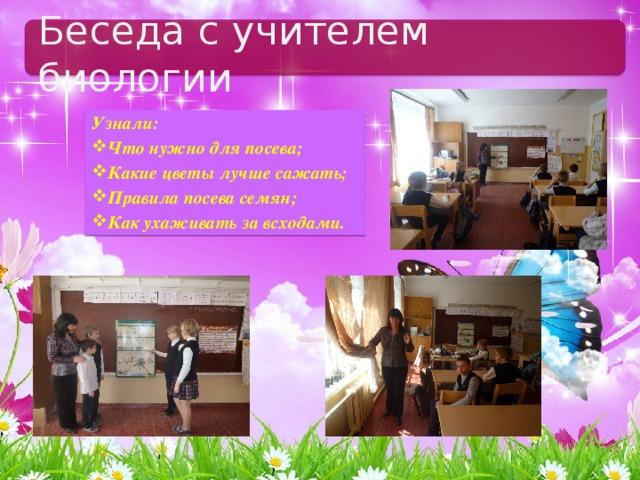 Беседа с учителем биологии Узнали: