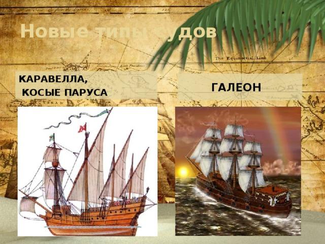 Новые типы судов Каравелла,  косые паруса  галеон