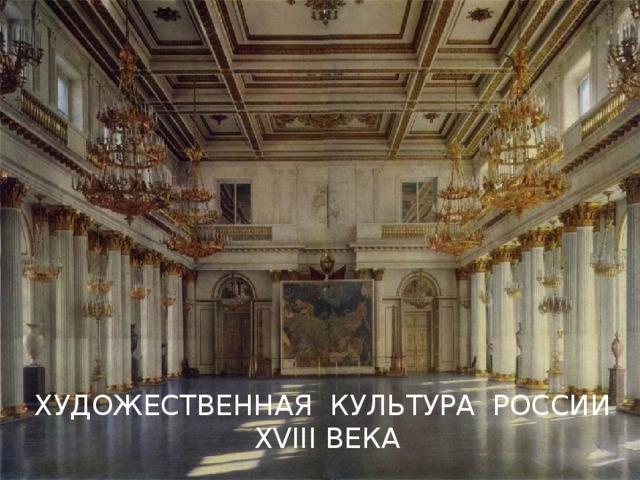 Художественная культура России  XVIII века
