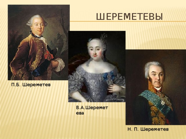 шереметевы П.Б. Шереметев В.А.Шереметева Н. П. Шереметев
