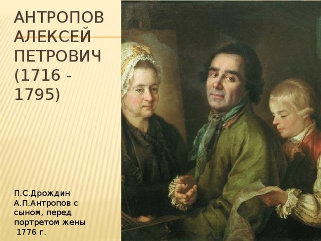 Антропов  Алексей Петрович (1716 - 1795)  П.С.Дрождин А.П.Антропов с сыном, перед портретом жены  1776 г.
