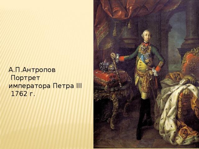 А.П.Антропов  Портрет императора Петра III  1762 г.