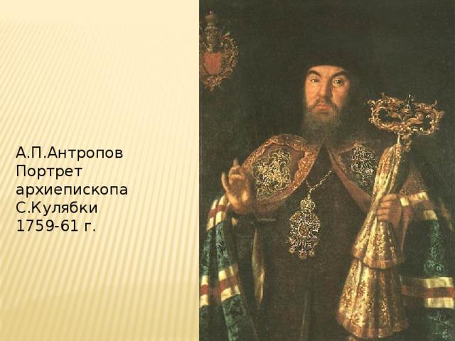 А.П.Антропов Портрет архиепископа С.Кулябки 1759-61 г.