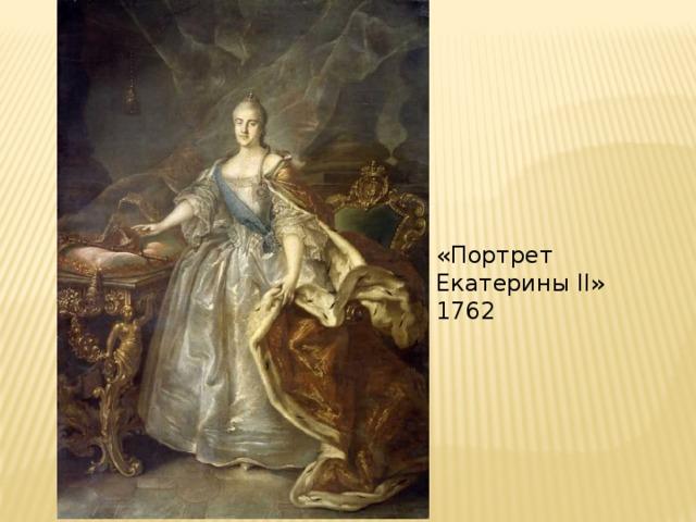 «Портрет Екатерины II» 1762