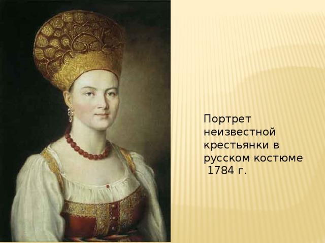 Портрет неизвестной крестьянки в русском костюме  1784 г.
