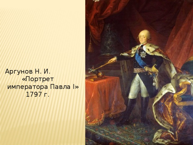 Аргунов Н. И.  «Портрет  императора Павла I»  1797 г.
