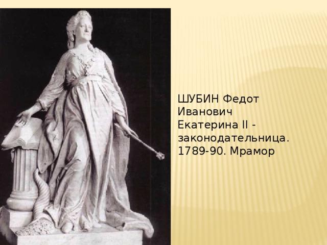 ШУБИН Федот Иванович Екатерина II - законодательница. 1789-90. Мрамор