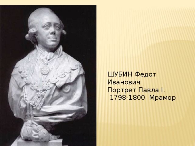 ШУБИН Федот Иванович Портрет Павла I.  1798-1800. Мрамор