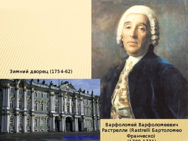 Зимний дворец (1754-62) Варфоломей Варфоломеевич Растрелли (Rastrelli Бартоломео Франческо) (1700-1771)