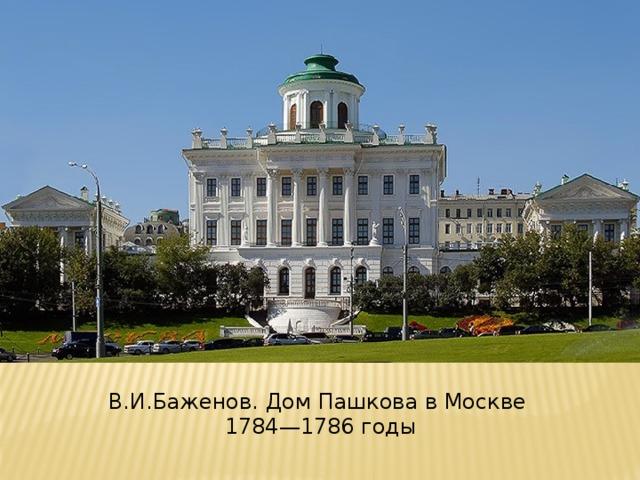 В.И.Баженов. Дом Пашкова в Москве  1784—1786 годы