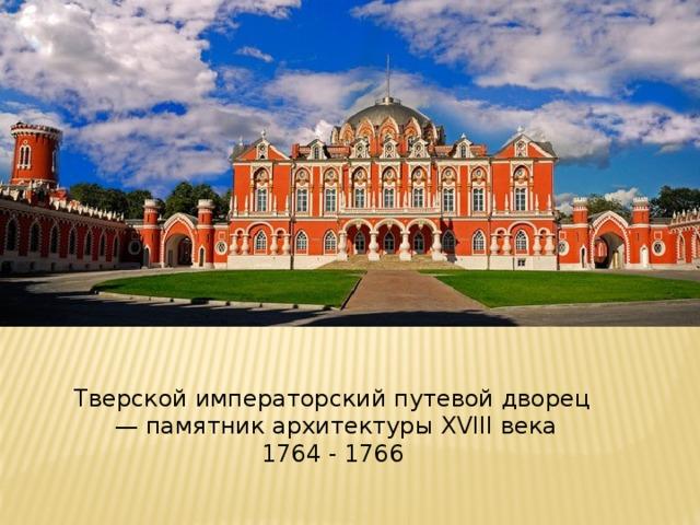 Тверской императорский путевой дворец — памятник архитектуры XVIII века 1764 - 1766