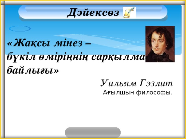 Дәйексөз   «Жақсы мінез – бүкіл өміріңнің сарқылмас байлығы» Уильям Гэзлит Ағылшын философы. Табиғат дегеніміз не?