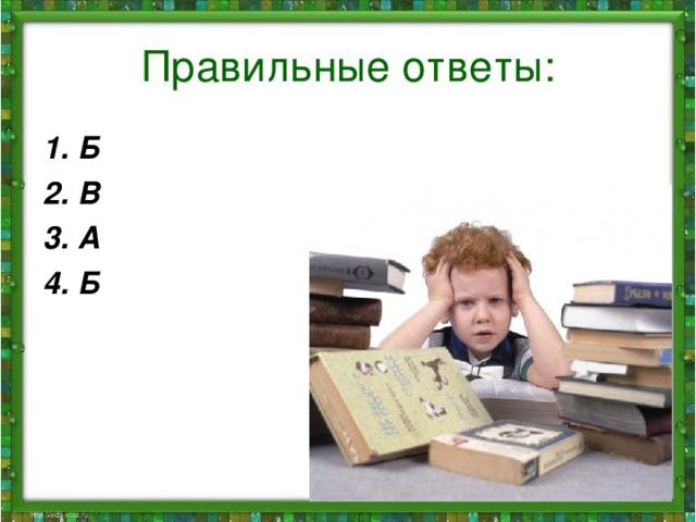 Правильные ответы: 1. Б 2. В 3. А 4. Б
