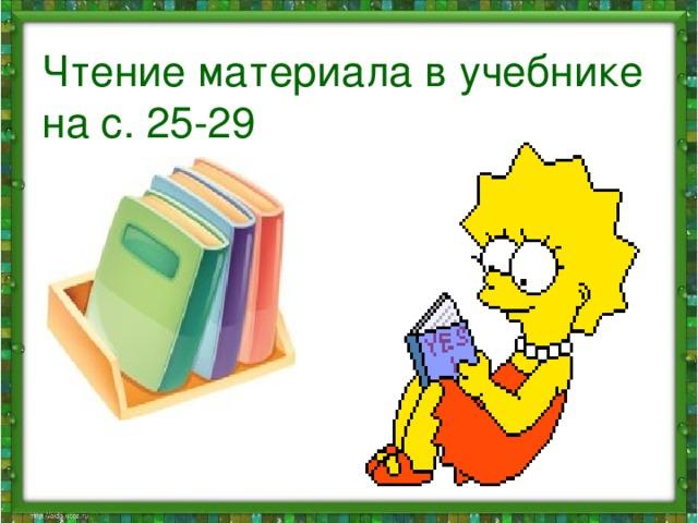 Чтение материала в учебнике на с. 25-29