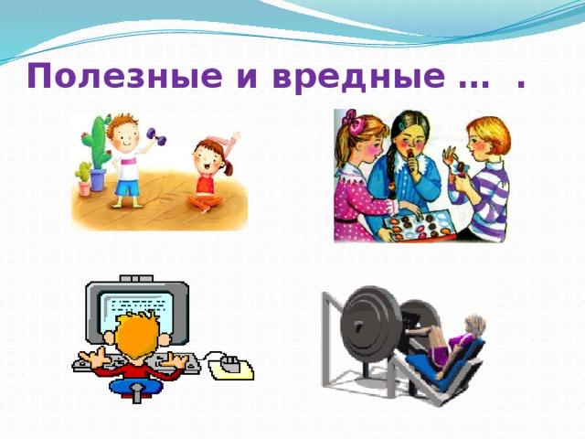 Картинки вредных и полезных привычек для детей