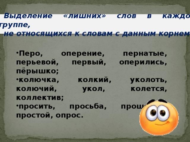 Выделение «лишних» слов в каждой группе, не относящихся к словам с данным корнем