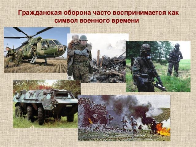 Гражданская оборона часто воспринимается как символ военного времени