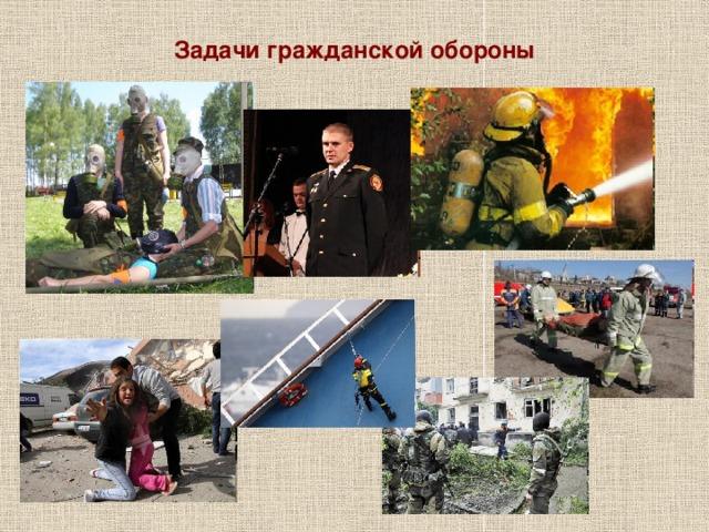 Задачи гражданской обороны