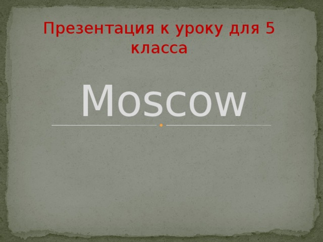 Презентация к уроку для 5 класса Moscow