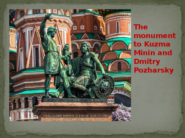 The monument to Kuzma Minin and Dmitry Pozharsky