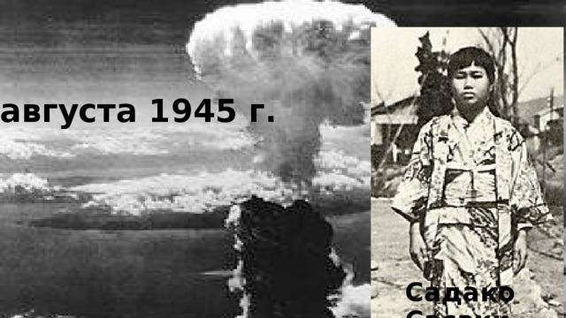 6 августа 1945 г. Садако Сасаки
