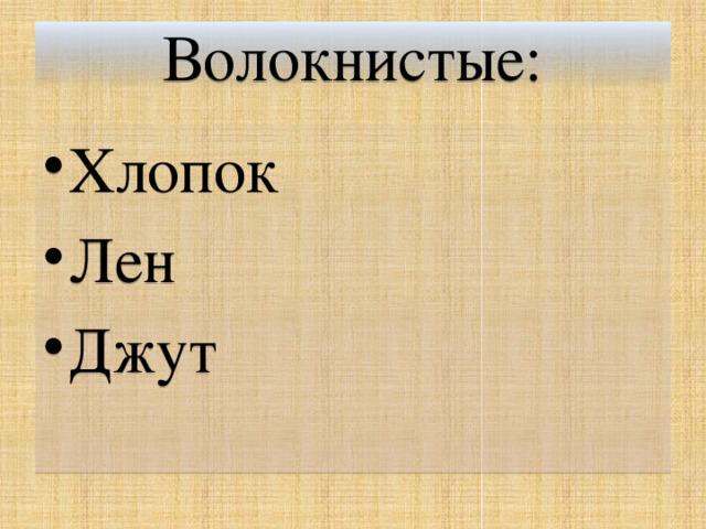 Волокнистые: