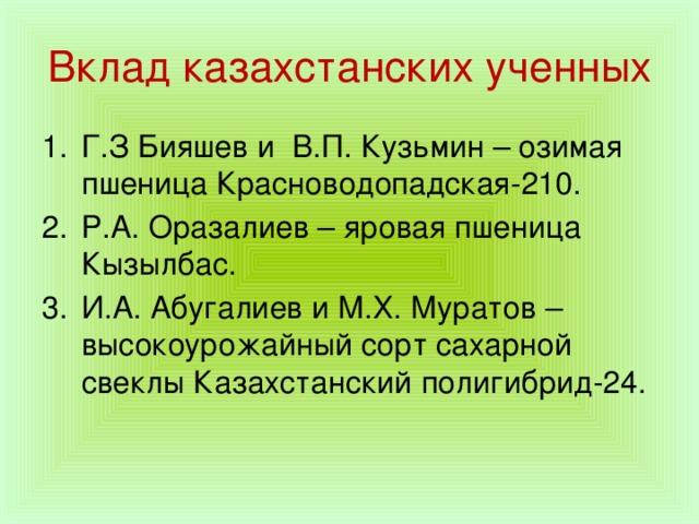 Вклад казахстанских ученных